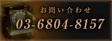 お問い合わせ 03-6804-8157